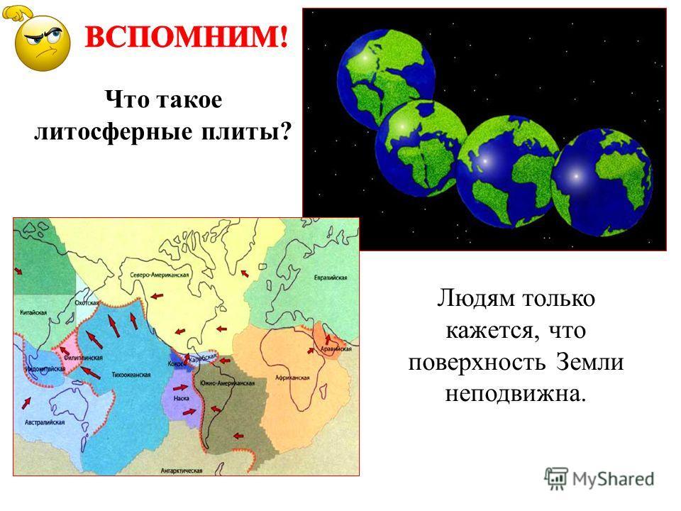 Людям только кажется, что поверхность Земли неподвижна. Что такое литосферные плиты?