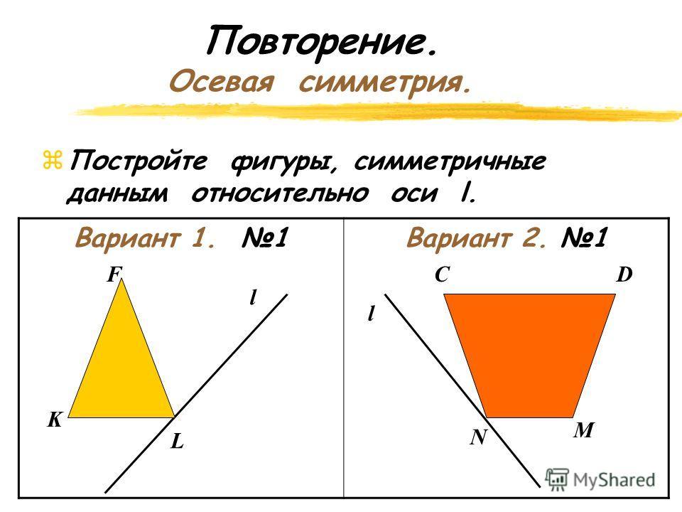 Повторение. Осевая симметрия. zПzПостройте точки симметричные А и В относительно прямой l. l A В А1А1 В1В1 А В А2А2