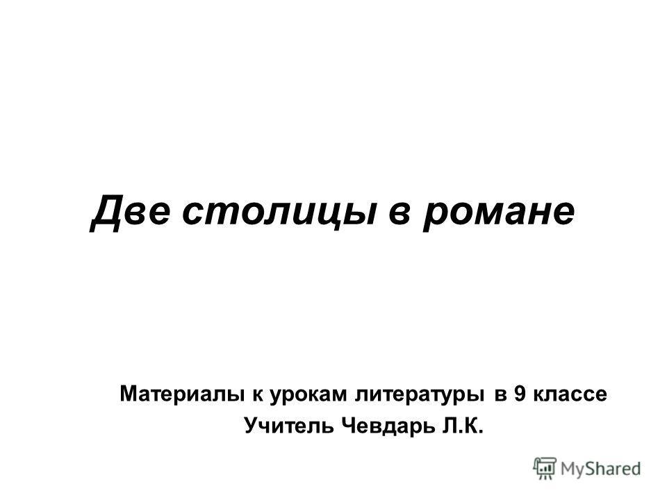 Две столицы в романе Материалы к урокам литературы в 9 классе Учитель Чевдарь Л.К.