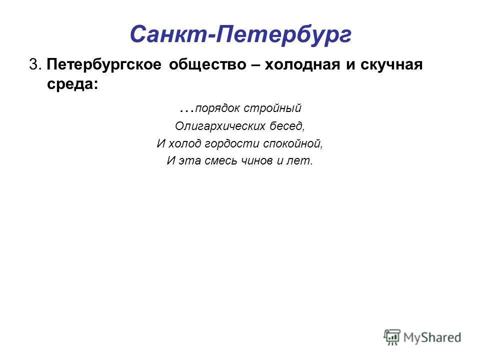 Санкт-Петербург 3. Петербургское общество – холодная и скучная среда: … порядок стройный Олигархических бесед, И холод гордости спокойной, И эта смесь чинов и лет.