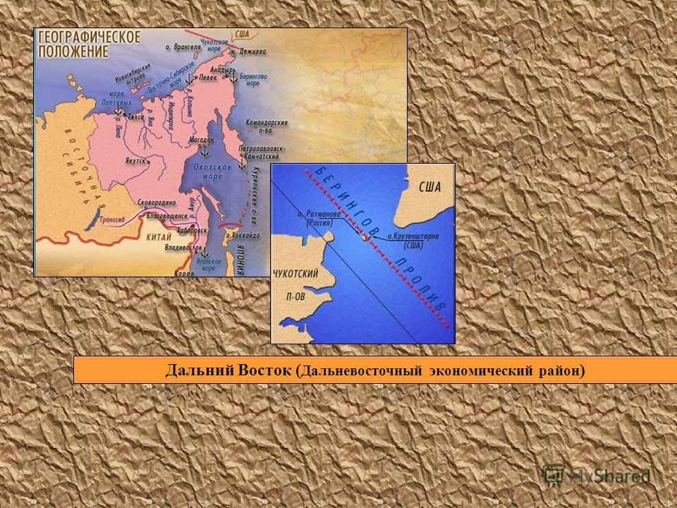 Дальний Восток ( Дальневосточный экономический район )