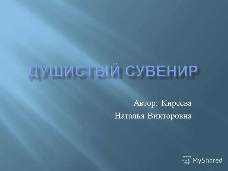 Автор : Киреева Наталья Викторовна