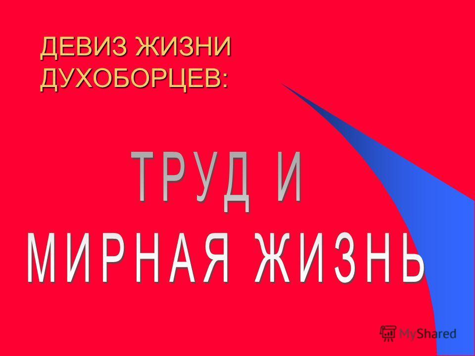 ДЕВИЗ ЖИЗНИ ДУХОБОРЦЕВ: