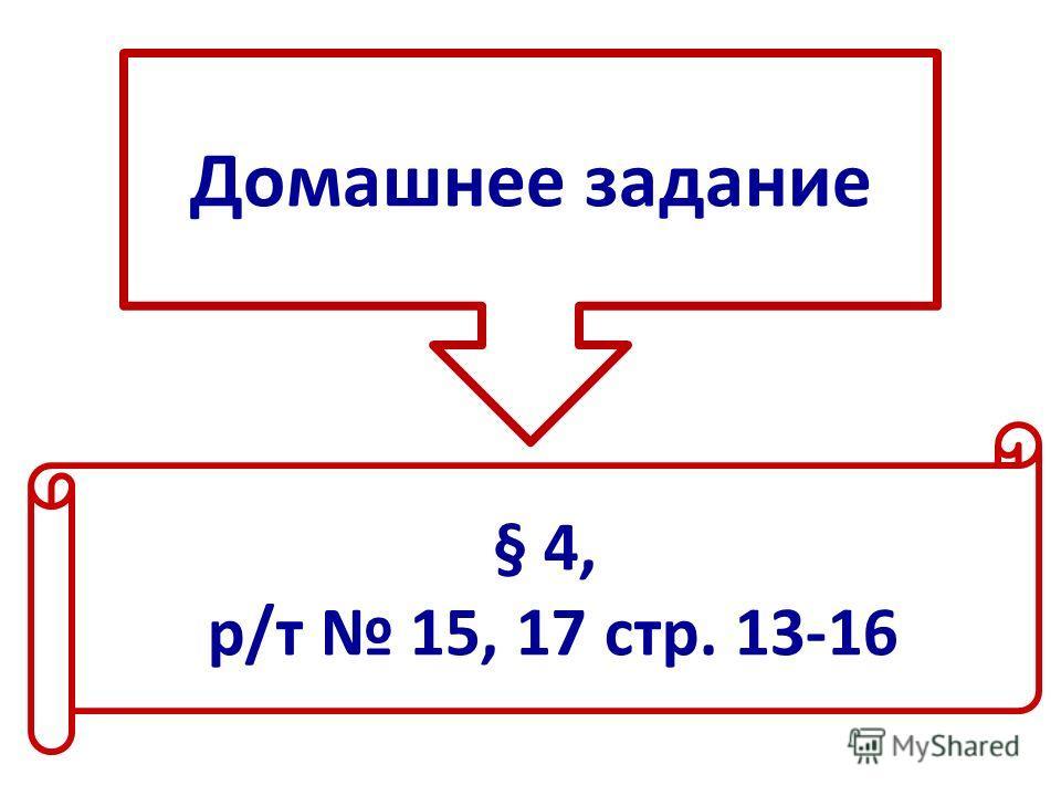 Домашнее задание § 4, р/т 15, 17 стр. 13-16