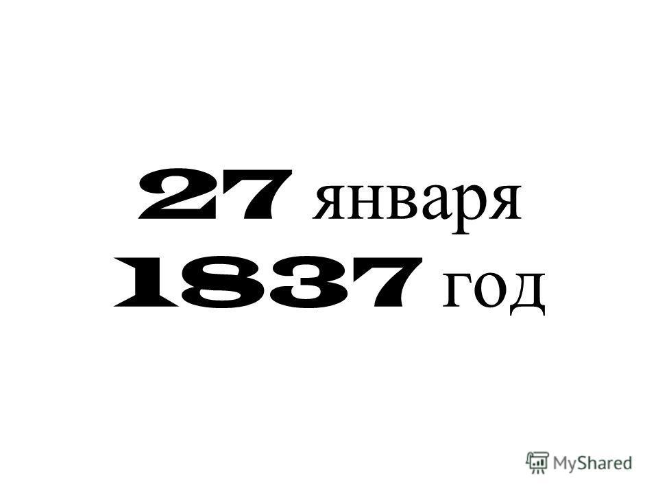 27 января 1837 год