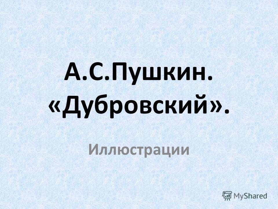 А.С.Пушкин. «Дубровский». Иллюстрации