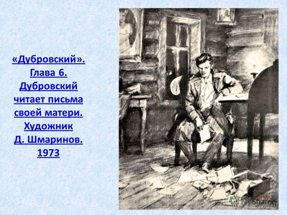 «Дубровский». Глава 6. Дубровский читает письма своей матери. Художник Д. Шмаринов. 1973