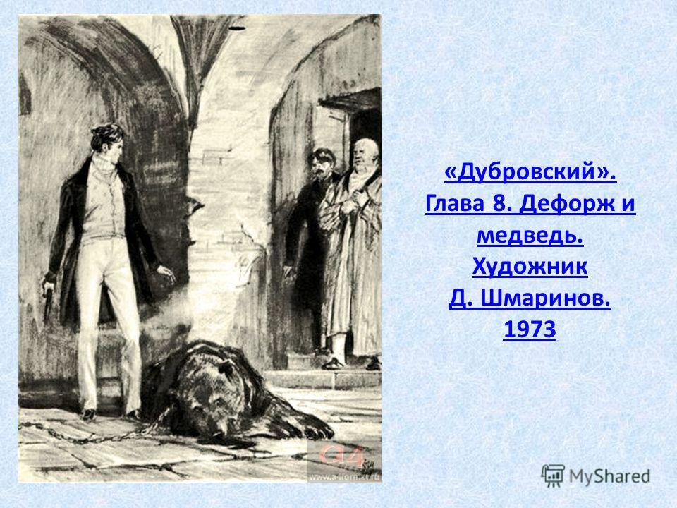 «Дубровский». Глава 8. Дефорж и медведь. Художник Д. Шмаринов. 1973