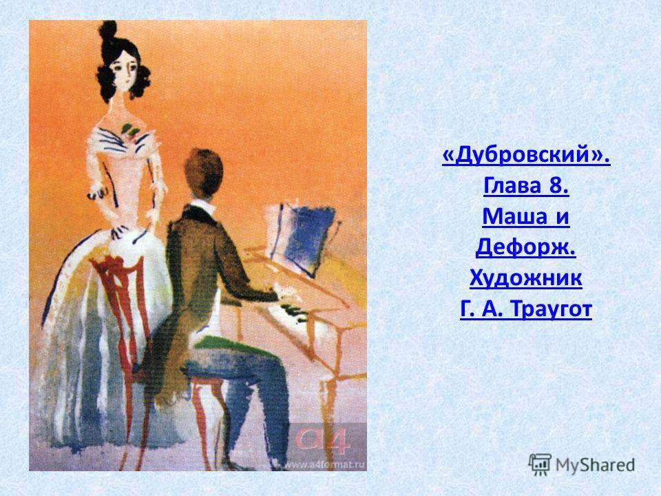 «Дубровский». Глава 8. Маша и Дефорж. Художник Г. А. Траугот
