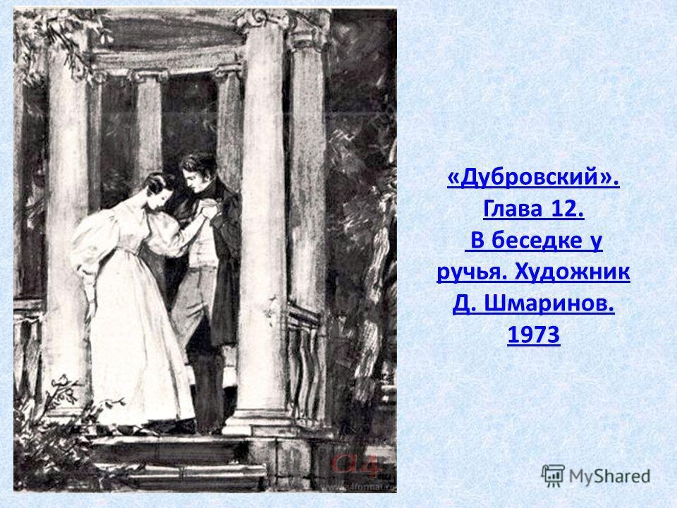 «Дубровский». Глава 12. В беседке у ручья. Художник Д. Шмаринов. 1973