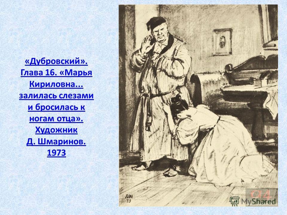 «Дубровский». Глава 16. «Марья Кириловна... залилась слезами и бросилась к ногам отца». Художник Д. Шмаринов. 1973