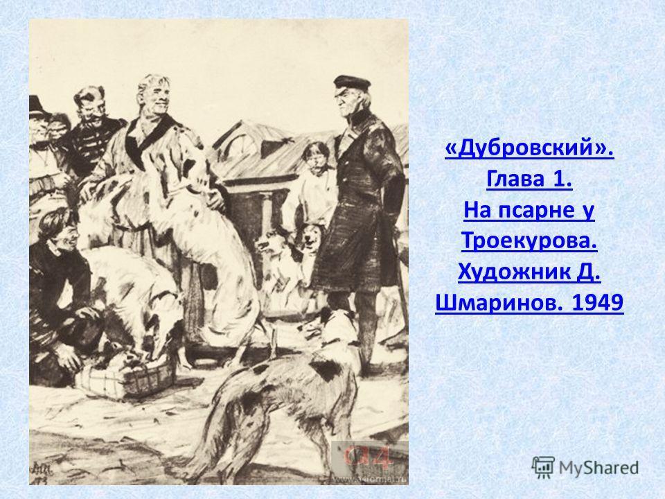 «Дубровский». Глава 1. На псарне у Троекурова. Художник Д. Шмаринов. 1949