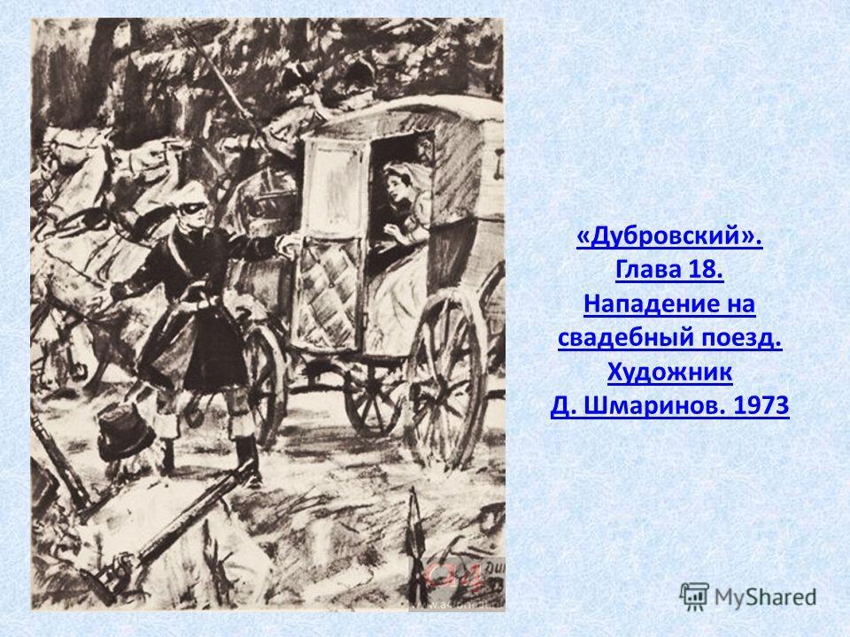 «Дубровский». Глава 18. Нападение на свадебный поезд. Художник Д. Шмаринов. 1973