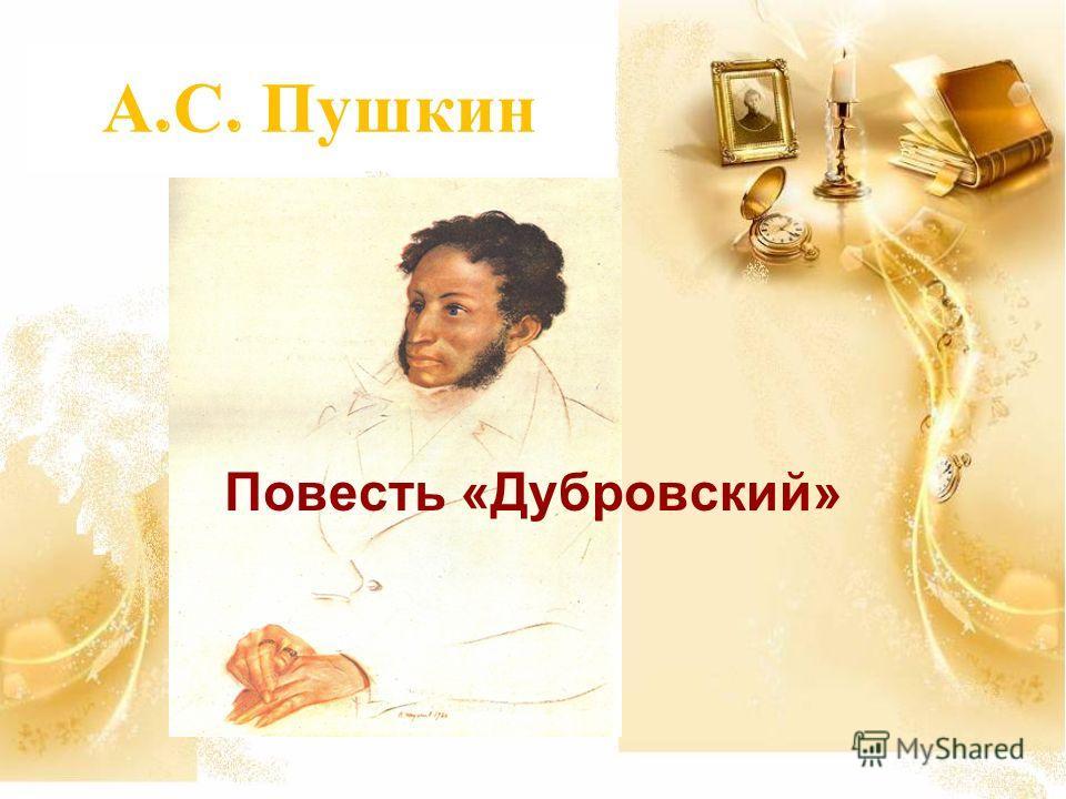 А. С. Пушкин Повесть «Дубровский»