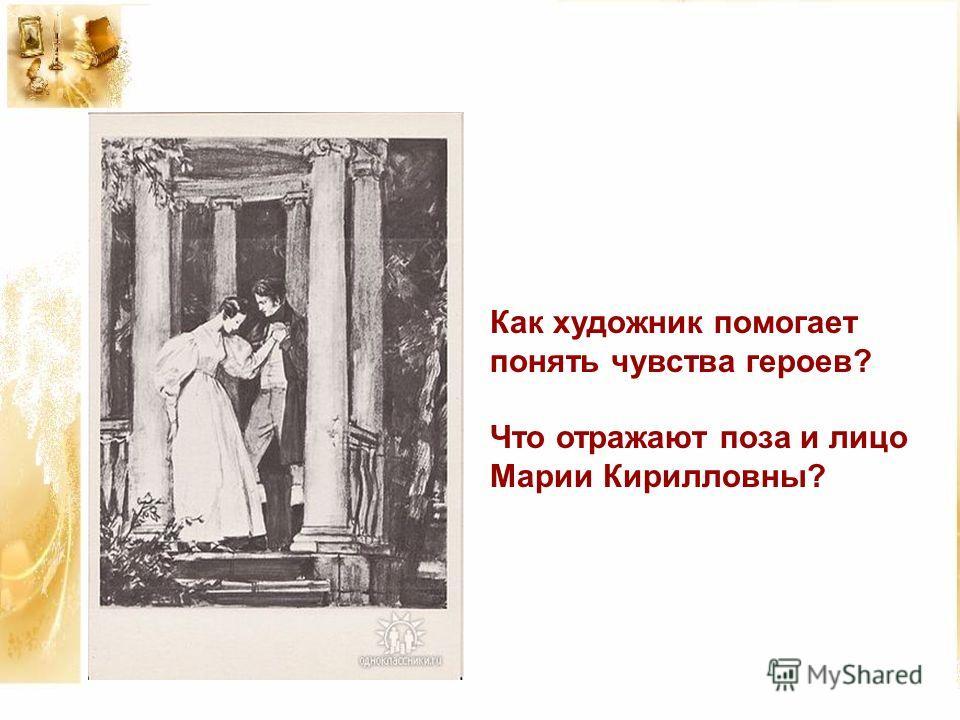 Как художник помогает понять чувства героев? Что отражают поза и лицо Марии Кирилловны?
