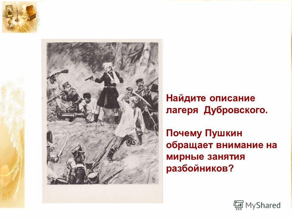 Найдите описание лагеря Дубровского. Почему Пушкин обращает внимание на мирные занятия разбойников?