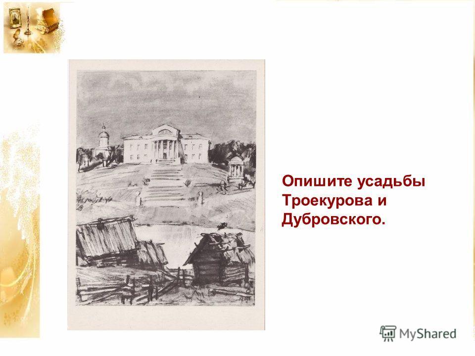 Опишите усадьбы Троекурова и Дубровского.