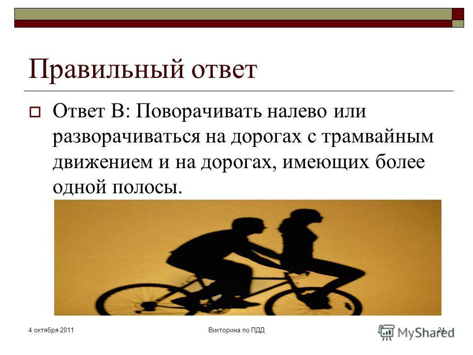4 октября 2011Викторина по ПДД24 Правильный ответ Ответ В: Поворачивать налево или разворачиваться на дорогах с трамвайным движением и на дорогах, имеющих более одной полосы.