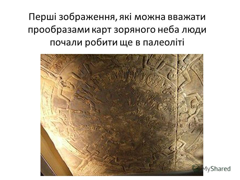 Перші зображення, які можна вважати прообразами карт зоряного неба люди почали робити ще в палеоліті