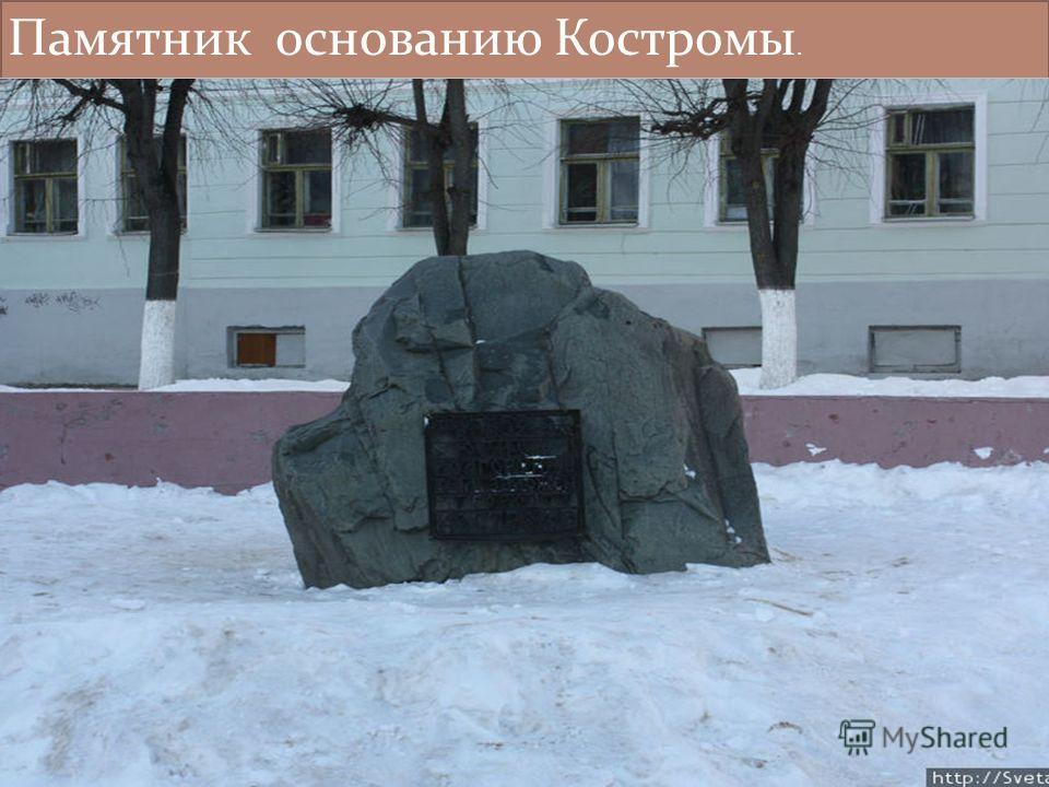 Памятник основанию Костромы.