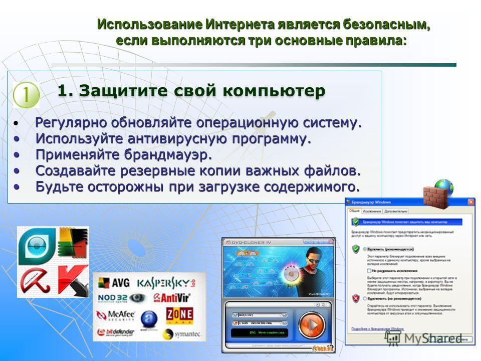 Использование Интернета является безопасным, если выполняются три основные правила: Использование Интернета является безопасным, если выполняются три основные правила: 1. Защитите свой компьютер Регулярно обновляйте операционную систему. Используйте