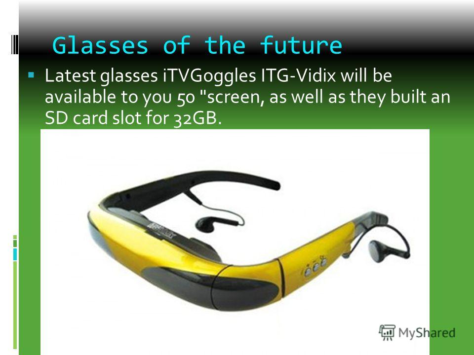 Glasses of the future Latest glasses iTVGoggles ITG-Vidix will be available to you 50 screen, as well as they built an SD card slot for 32GB.
