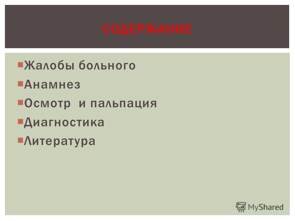 Жалобы больного Анамнез Осмотр и пальпация Диагностика Литература СОДЕРЖАНИЕ