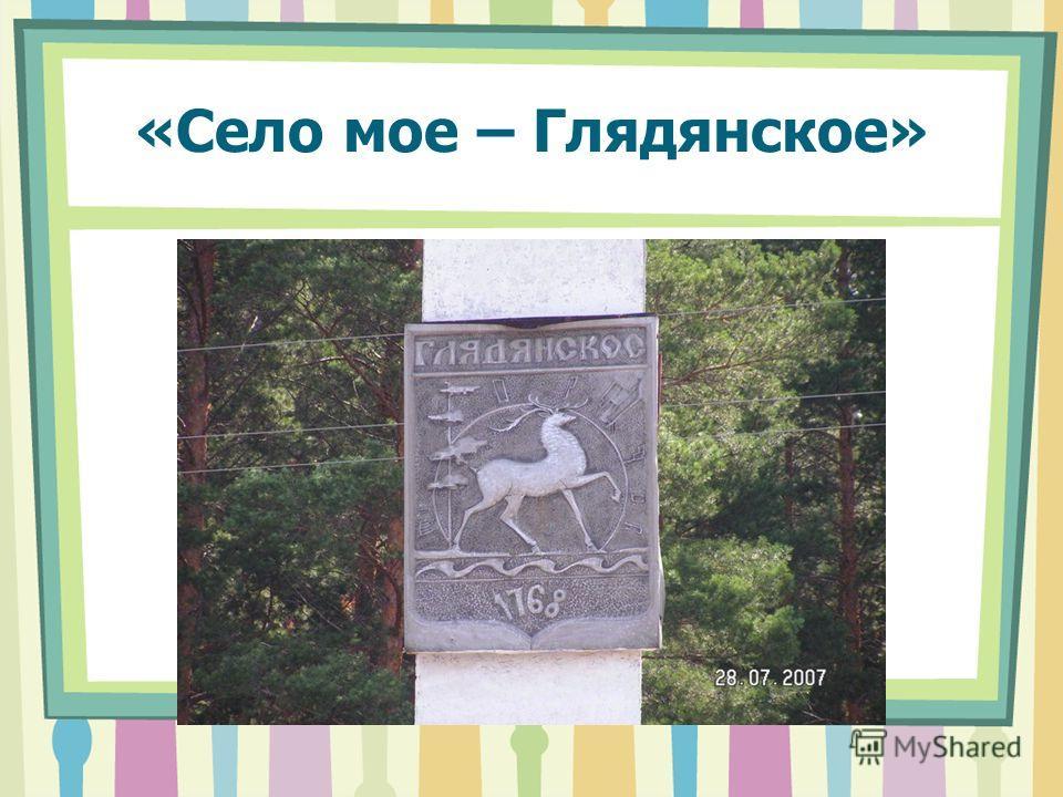 «Село мое – Глядянское»