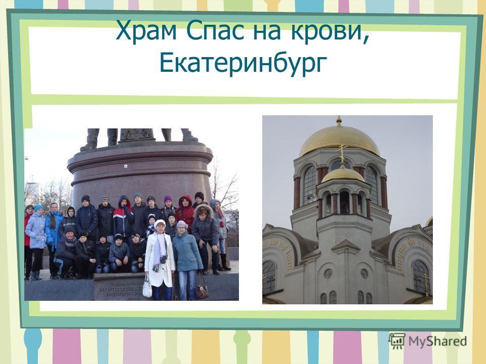 Храм Спас на крови, Екатеринбург