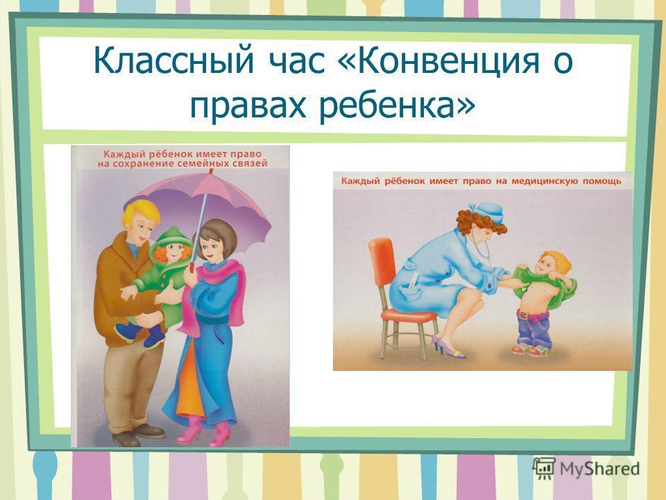 Классный час «Конвенция о правах ребенка»