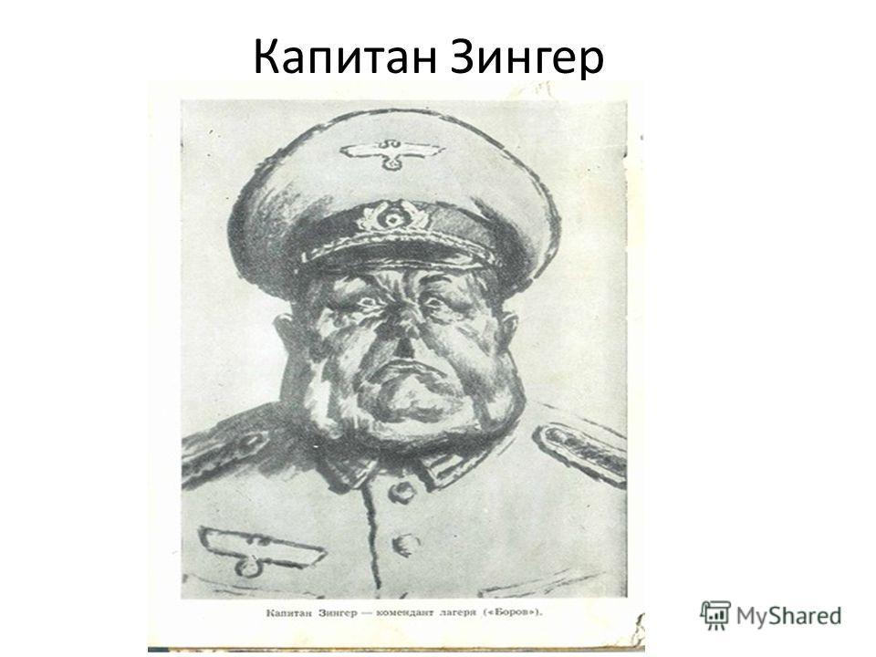 Капитан Зингер