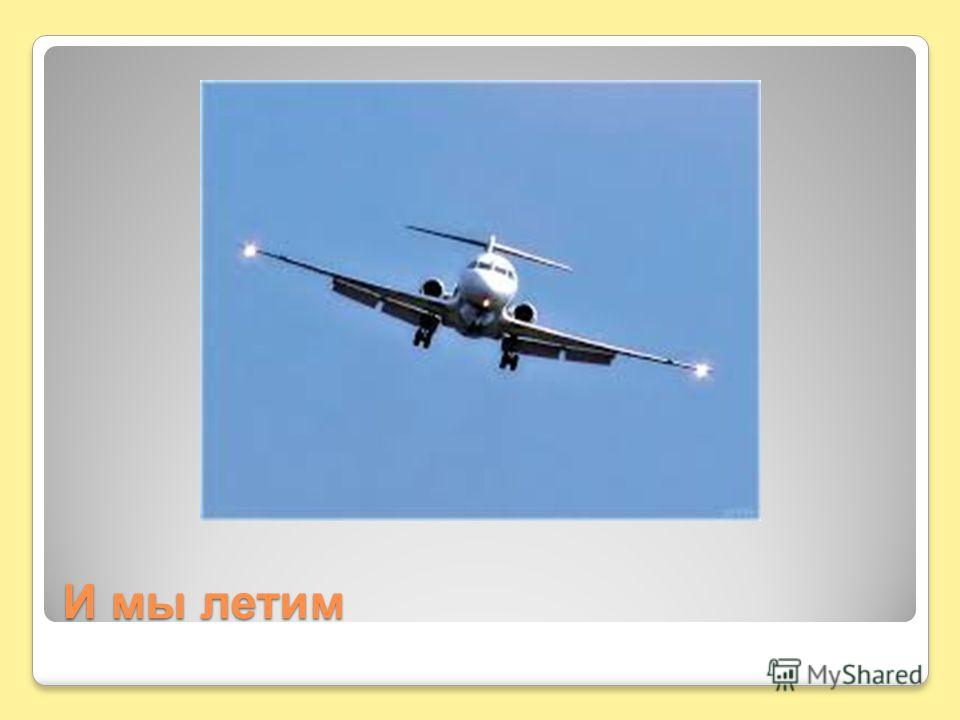 И мы летим