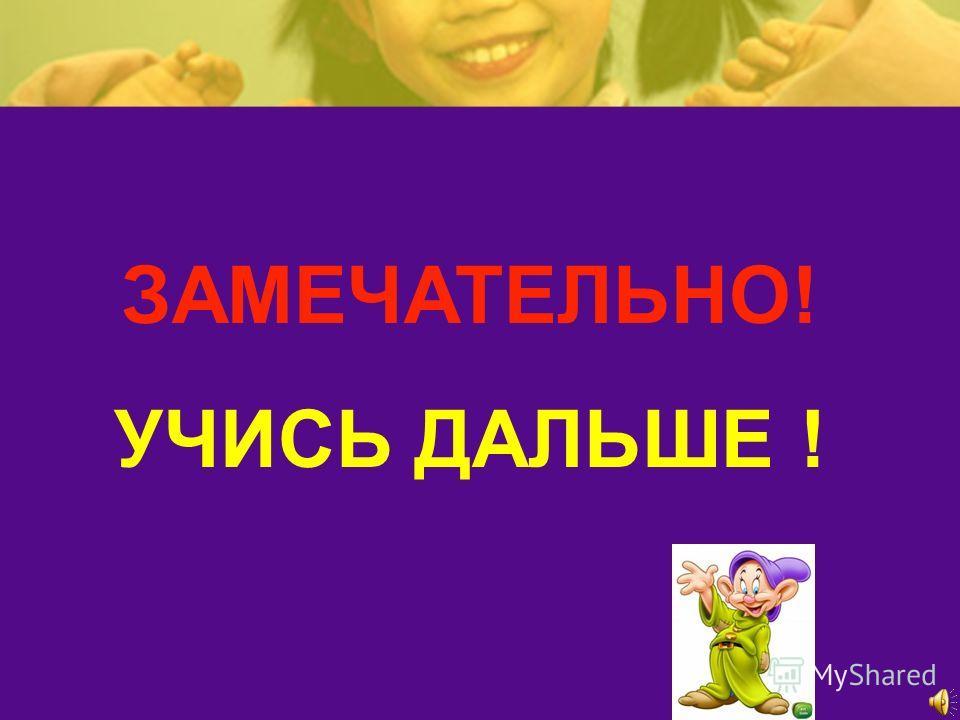 Закончи фразу, подобрав нужные картинки: Это моя Это мои,.,,,.