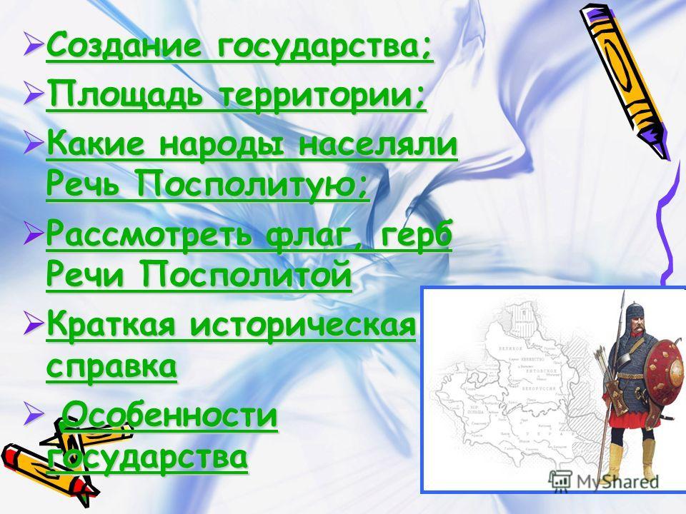 Создание государства; Создание государства; Создание государства; Создание государства; Площадь территории; Площадь территории; Площадь территории; Площадь территории; Какие народы населяли Речь Посполитую; Какие народы населяли Речь Посполитую; Каки