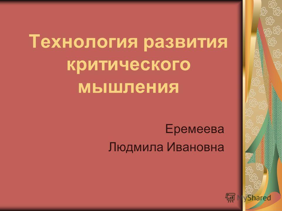 Технология развития критического мышления Еремеева Людмила Ивановна