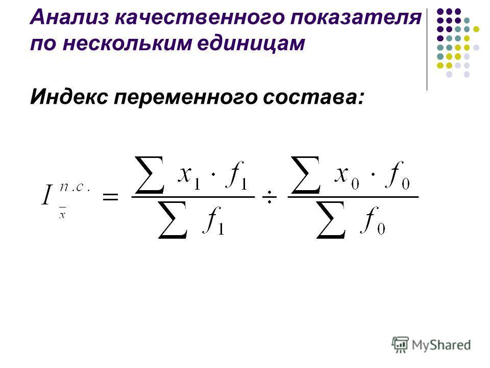 Индекс переменного состава: Анализ качественного показателя по нескольким единицам