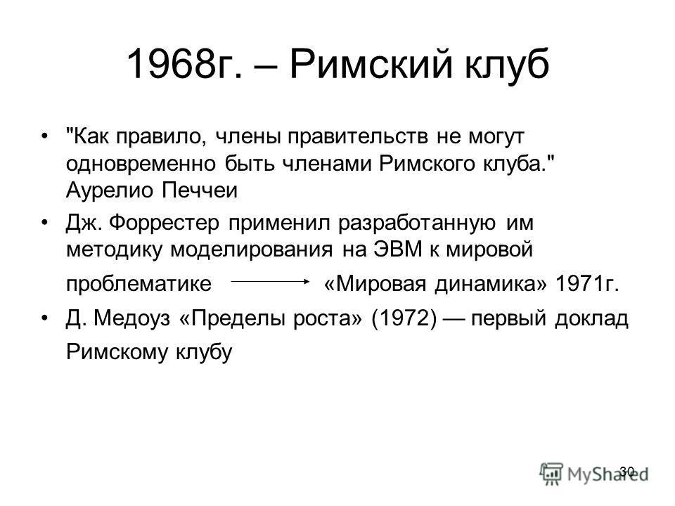 30 1968г. – Римский клуб