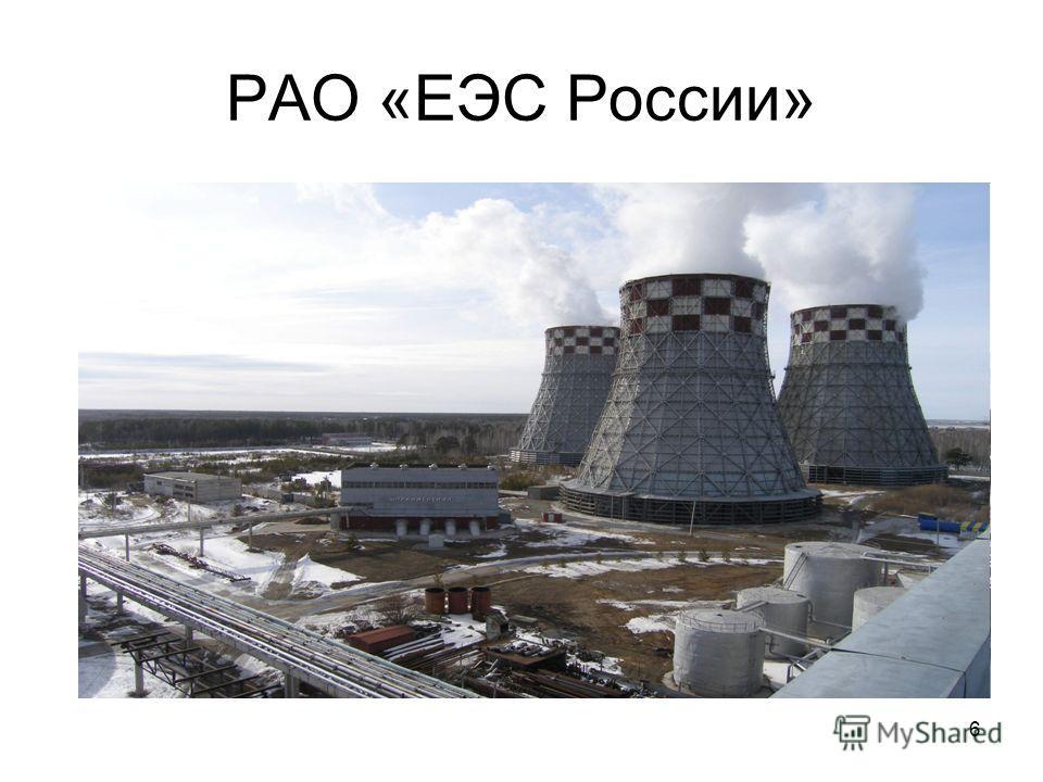 6 РАО «ЕЭС России»