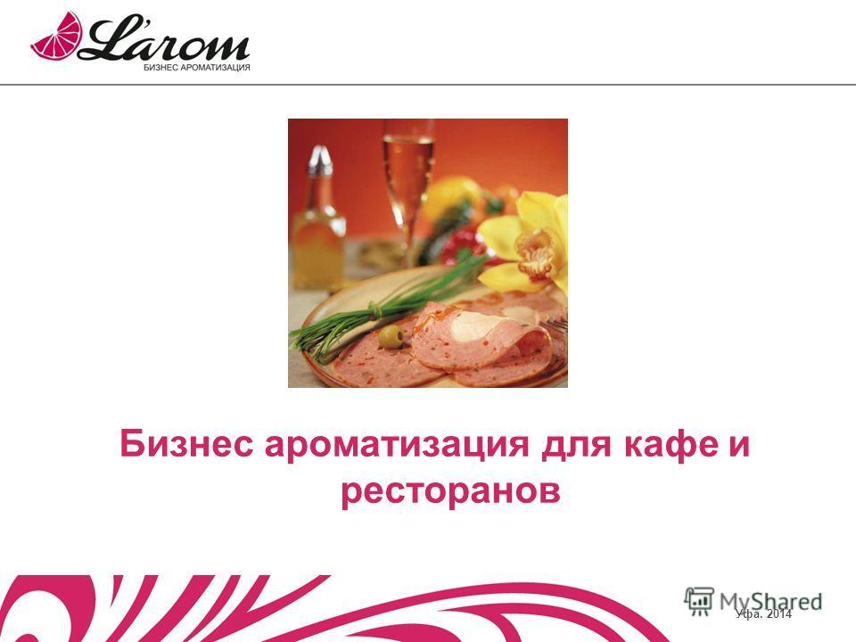 Бизнес ароматизация для кафе и ресторанов Уфа. 2014