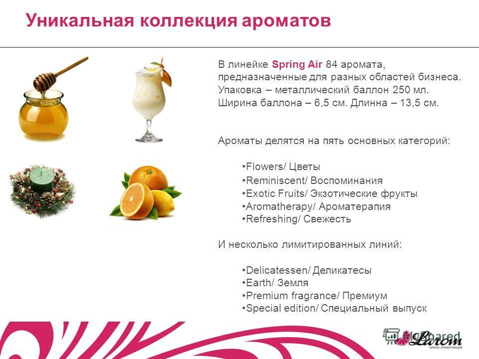 В линейке Spring Air 84 аромата, предназначенные для разных областей бизнеса. Упаковка – металлический баллон 250 мл. Ширина баллона – 6,5 см. Длинна – 13,5 см. Ароматы делятся на пять основных категорий: Flowers/ Цветы Reminiscent/ Воспоминания Exot