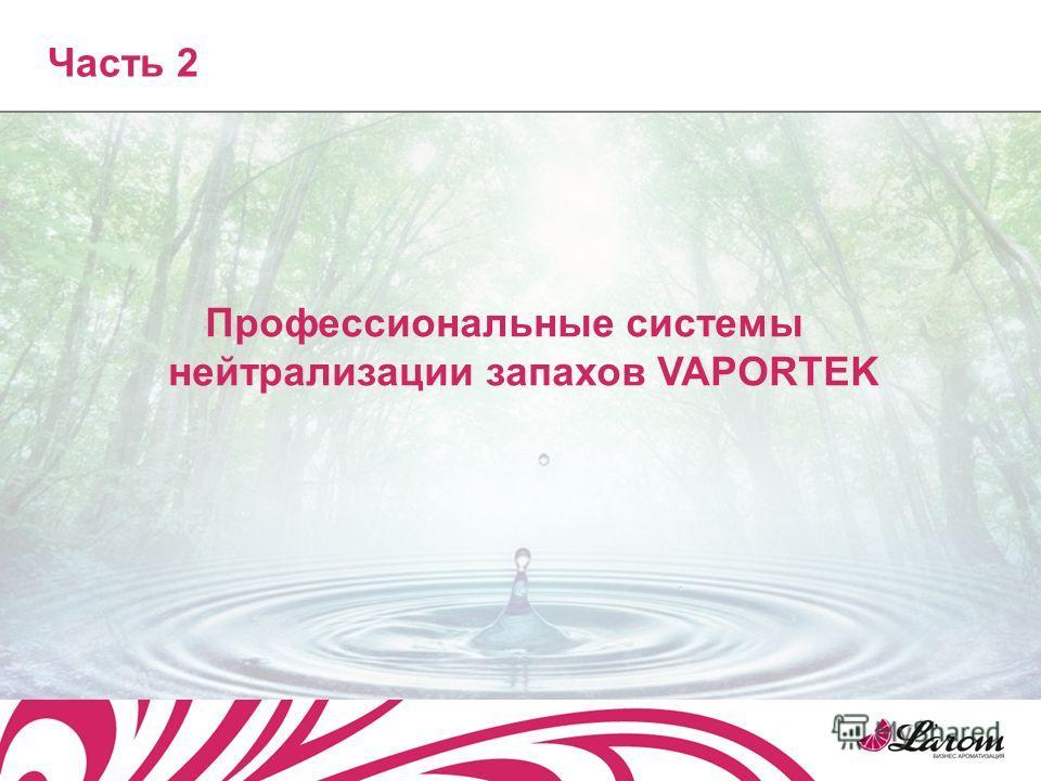 Часть 2 Профессиональные системы нейтрализации запахов VAPORTEK