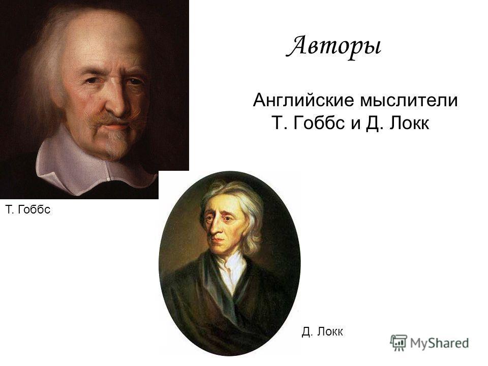 Авторы Английские мыслители Т. Гоббс и Д. Локк Т. Гоббс Д. Локк