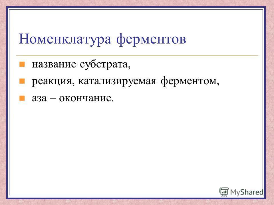 Номенклатура ферментов название субстрата, реакция, катализируемая ферментом, аза – окончание.