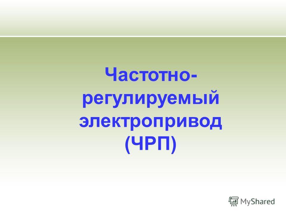 Частотно- регулируемый электропривод (ЧРП)