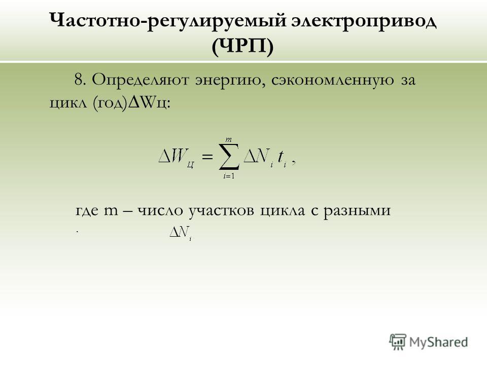 8. Определяют энергию, сэкономленную за цикл (год)Wц: где m – число участков цикла с разными.