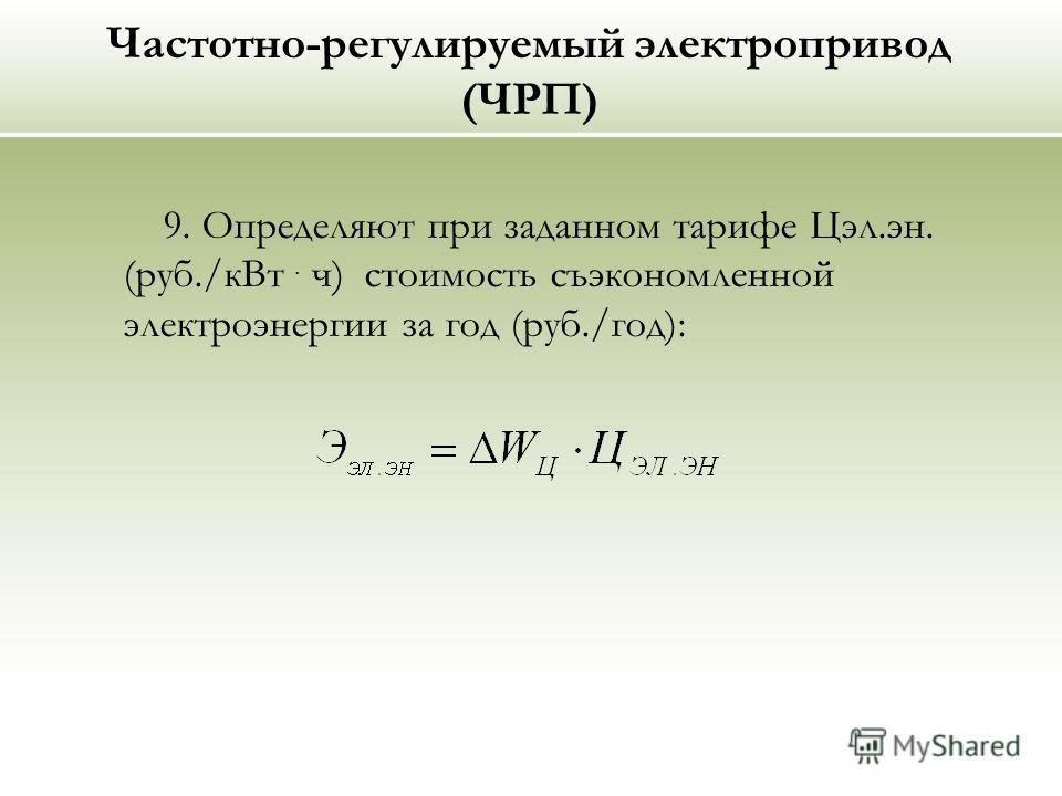 Частотно-регулируемый электропривод (ЧРП) 9. Определяют при заданном тарифе Цэл.эн. (руб./кВт. ч) стоимость съэкономленной электроэнергии за год (руб./год):