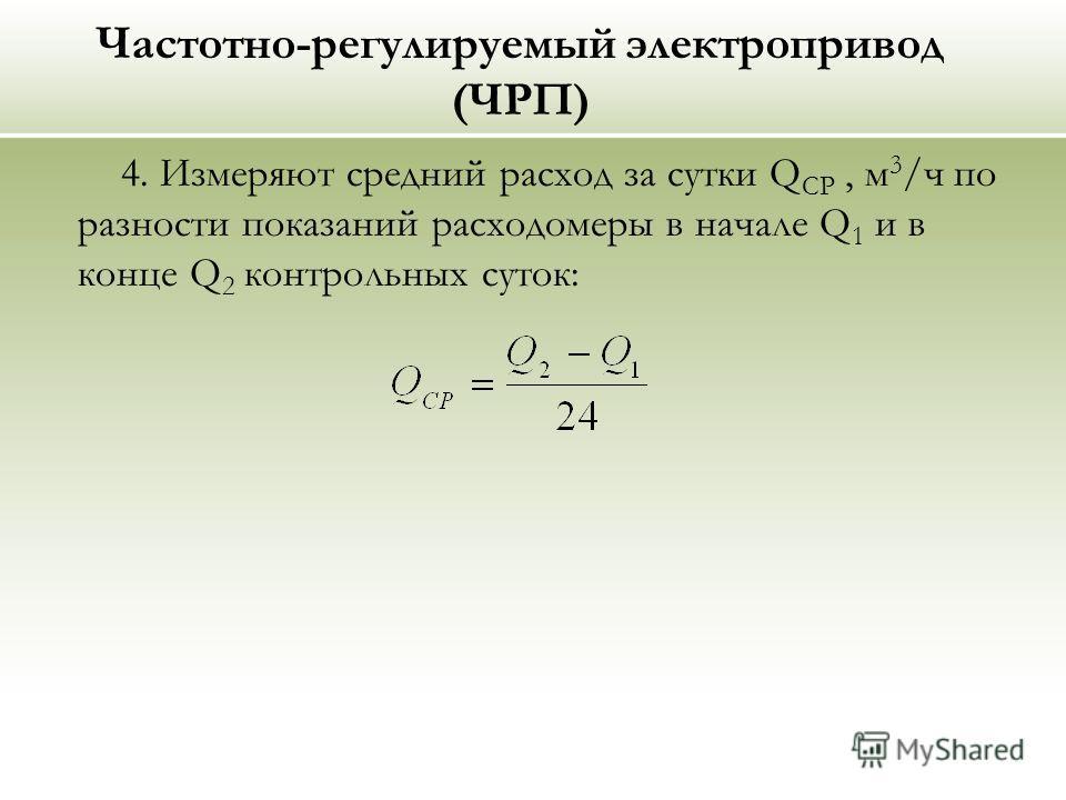 Частотно-регулируемый электропривод (ЧРП) 4. Измеряют средний расход за сутки Q СР, м 3 /ч по разности показаний расходомеры в начале Q 1 и в конце Q 2 контрольных суток: