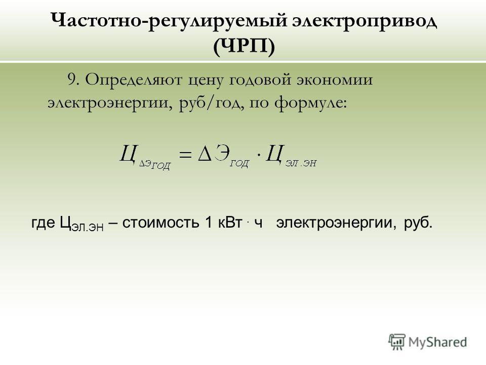 Частотно-регулируемый электропривод (ЧРП) 9. Определяют цену годовой экономии электроэнергии, руб/год, по формуле: где Ц ЭЛ.ЭН – стоимость 1 кВт. ч электроэнергии, руб.