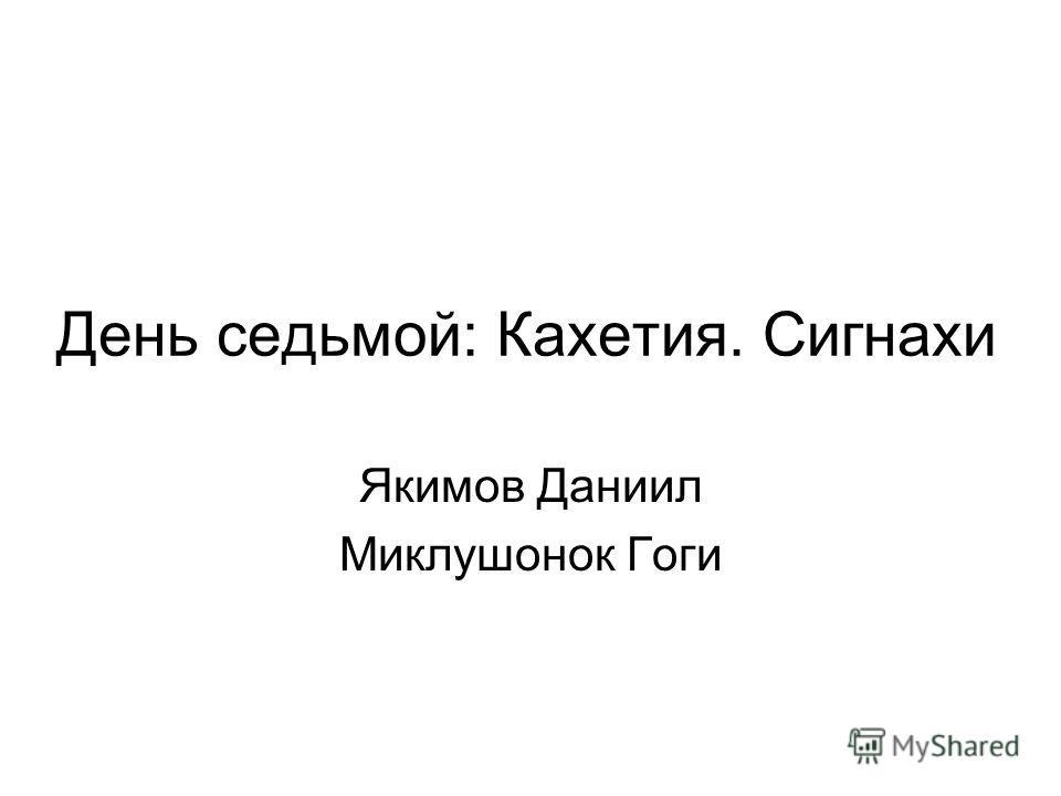 День седьмой: Кахетия. Сигнахи Якимов Даниил Миклушонок Гоги