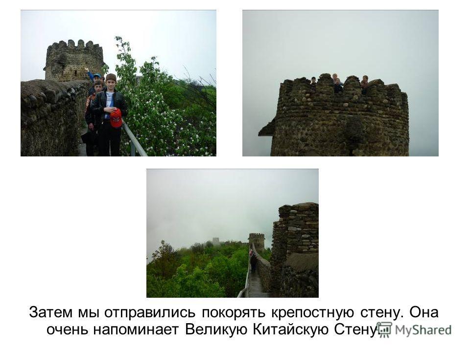 Затем мы отправились покорять крепостную стену. Она очень напоминает Великую Китайскую Стену.